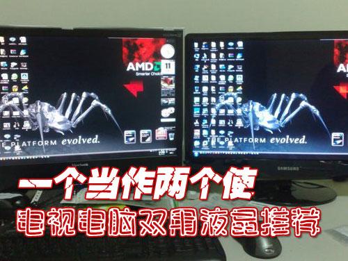 一个当两个使电视电脑双用液晶推荐