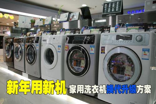 新年用新机家用洗衣机换代升级方案