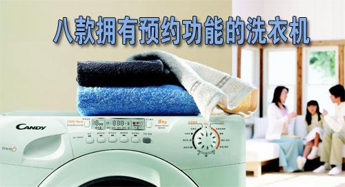 随心掌控八款拥有预约功能的洗衣机