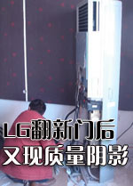 第30期:LG翻新门后又现质量阴影