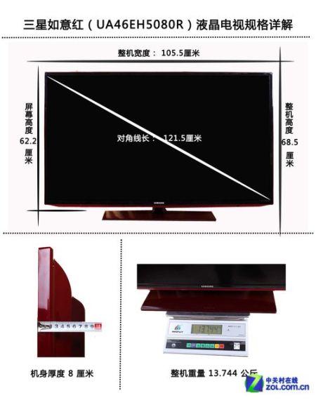"""再续中国特色三星""""如意红""""电视评测"""