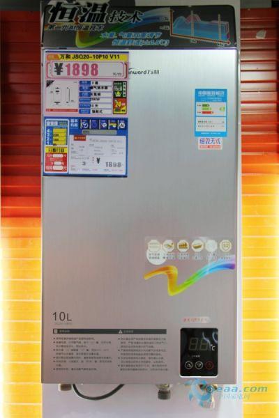 智能系列万和燃气热水器JSQ20-10P10