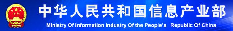 中华人民共和国信息产业部