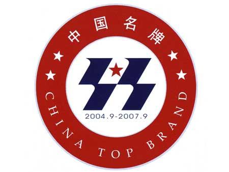 长城获中国名牌认证