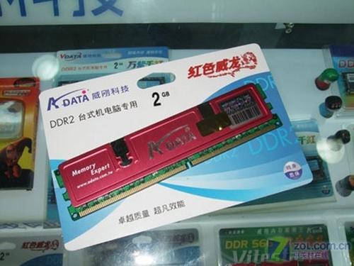 拒绝假死威刚红龙2GB/800内存499元