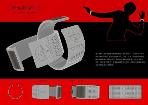 三诺杯工业设计大赛获奖作品公布欣赏