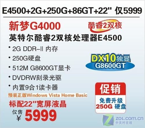 神舟顶级PC新梦G4000免费升250GB硬盘
