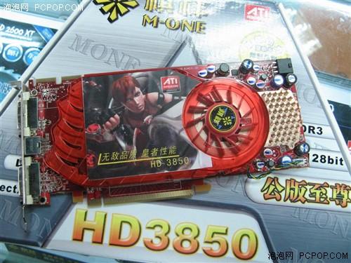 又一款HD3850降价1299元成价格标杆