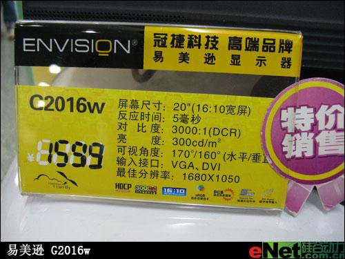 3000:1易美逊20寸宽屏液晶仅1599