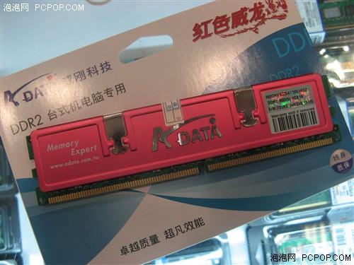 高频且能超红色威龙1GB内存降到175元