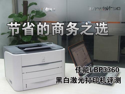 办公多面能手佳能LBP3360打印机评测