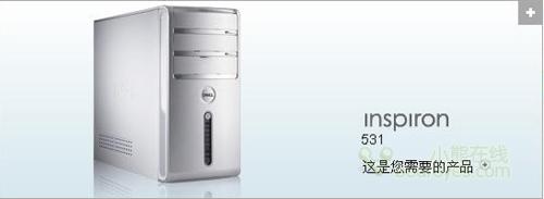 超值入门精品戴尔531台式机仅3999元