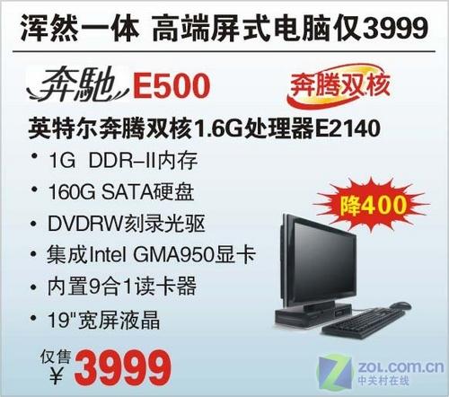 仅售3999元神舟奔驰E500屏式PC促销