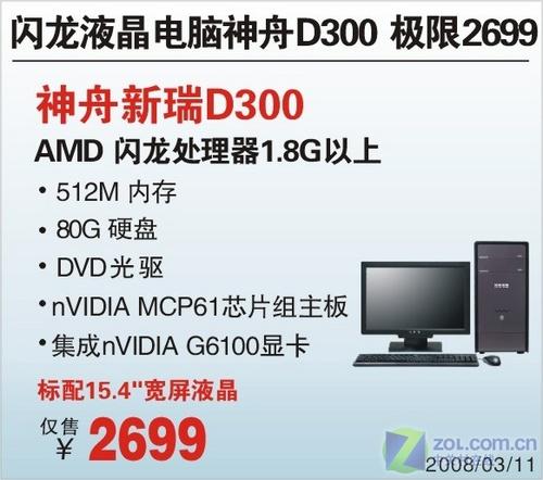 是否值得购买神舟宽屏液晶PC仅2699元