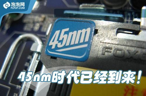 45nm又降价五款入门级台系整合主板推荐