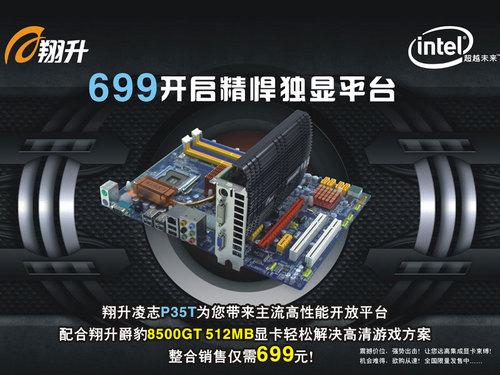 AMD主流双核齐降价英特尔酷睿E6000再跌