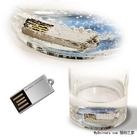 防水又防震世界上最小巧的8GB优盘