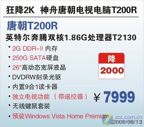 五星酒店必备神舟超大屏式PC售7999元