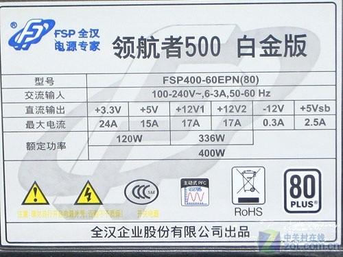 驱动GTX260全汉领航者80PLUS电源499元