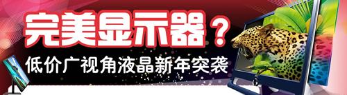 超值液晶崩盘699元本周最火机型Top5