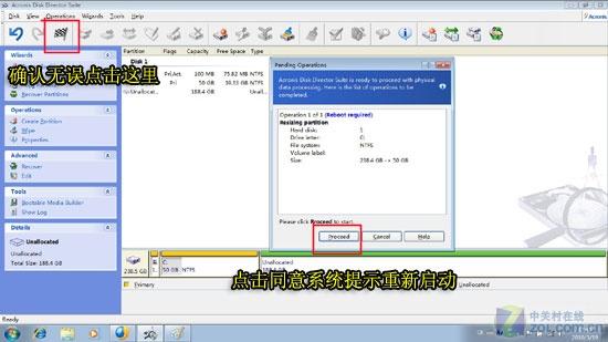 不必重装Win7系统硬盘分区实战宝典