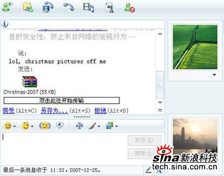 科技时代_MSN性感相册病毒变种 借圣诞大规模传播