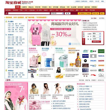 科技时代_淘宝B2C业务首页曝光