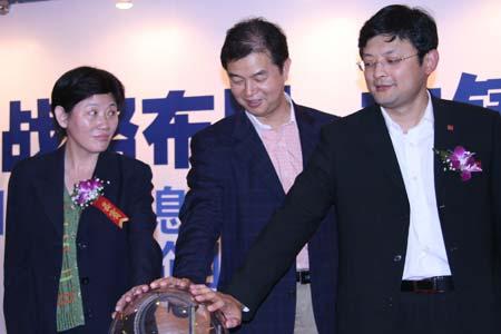 科技时代_图文:新公司成立启动仪式