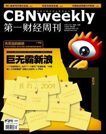 科技时代_第一财经周刊封面:巨无霸新浪