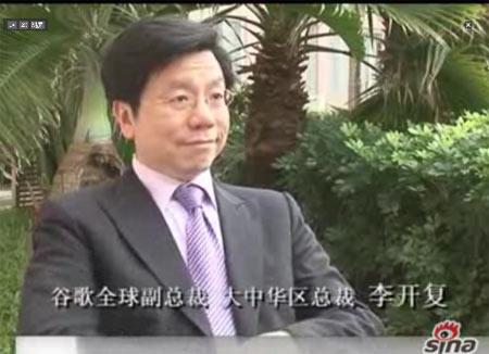 科技时代_李开复:谷歌中国产品已到位只缺网民信任