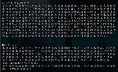 科技时代_魔兽出现更改协议补丁:玩家担心帐号被删