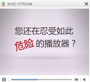 科技时代_腾讯QQ播放器广告被指暗讽暴风影音