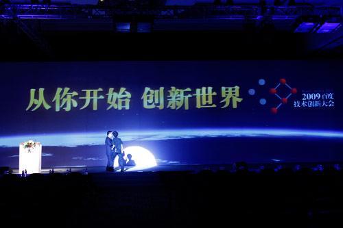 科技时代_图文:百度技术创新大会现场