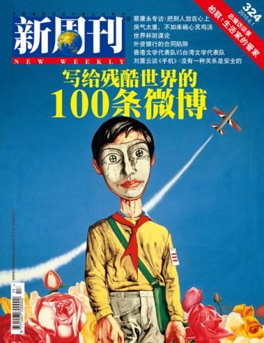 科技时代_新周刊:写给残酷世界的100条微博