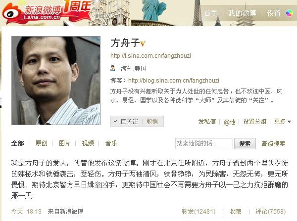 科技时代_方舟子微博称遭歹徒袭击受伤