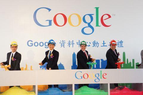 谷歌台湾数据中心破土动工