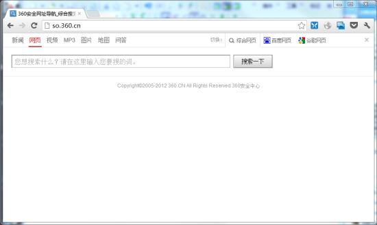 360网页搜索页面截图