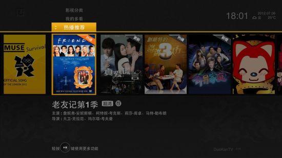 图为多看 for Apple TV的显示效果,由于小米电视盒由多看团队研发,在某种程度上,能够窥见小米电视盒的一角。
