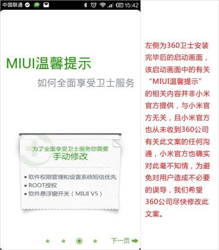 小米旗下MIUI社区昨日发出公告,称360手机卫士启动画面中的一段文案可能会引起用户不必要的误会