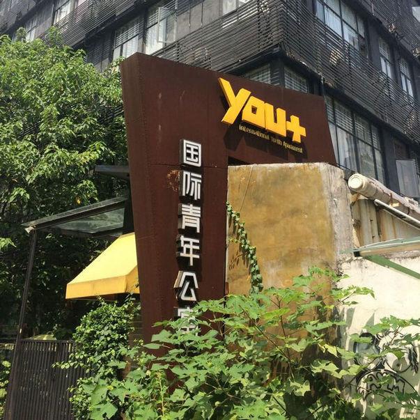 YOU+广州凤凰店