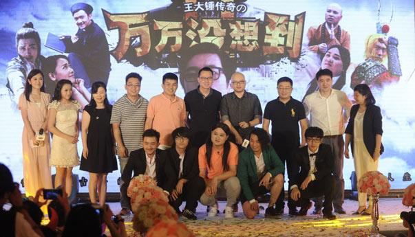 2014年6月26日,北京,王大锤的新婚大礼暨《万万没想到》第二季上线。