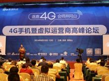 新浪科技4G暨虚拟运营商高峰论坛