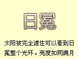 武汉日全食高清图集--食甚前后