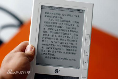 Datangs Airpaper50T e-reader (Source: Sina.com)