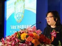 瑞星副总裁卢青女士致辞