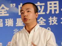 瑞星反病毒工程师唐威演讲