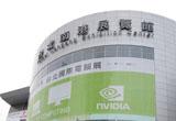 [评论]台北电脑展观后感:一日代工厂 终生代工厂?