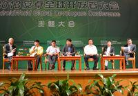 10月29日上午行业领袖高峰对话