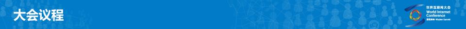 世界互联网大会-大会议程