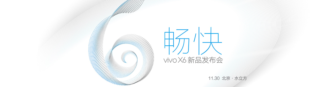 vivo X6手机新品发布会